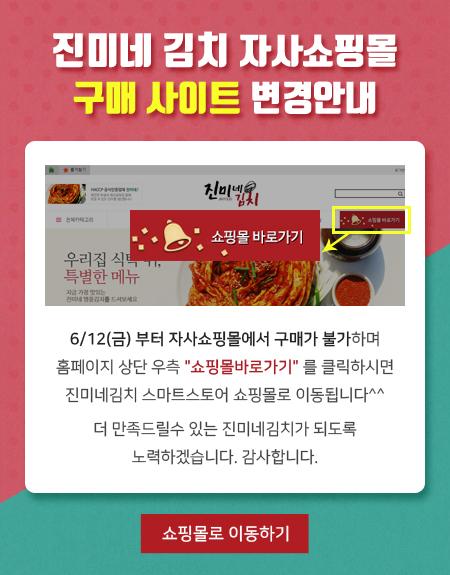 진미네 김치 자사쇼핑몰 구매사이트 변경안내