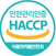 안전관리인증 HACCP