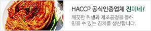 HACCP 공식인증업체진미네!깨끗한 위생과 제조공정을 통해<br>믿을 수 있는 김치를 생산합니다.