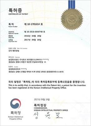 김치 제조방법 특허증